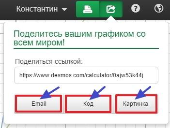 Desmos – онлайн графический калькулятор - 6