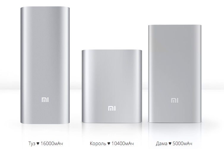 Xiaomi Power Bank: Роял-флеш внешних аккумуляторов - 2