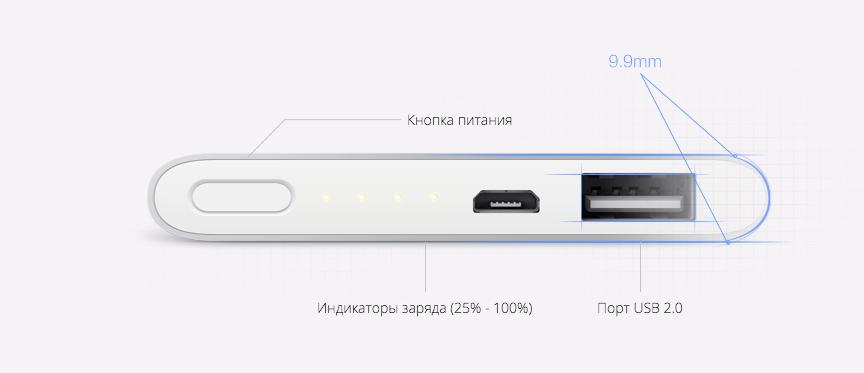 Xiaomi Power Bank: Роял-флеш внешних аккумуляторов - 7