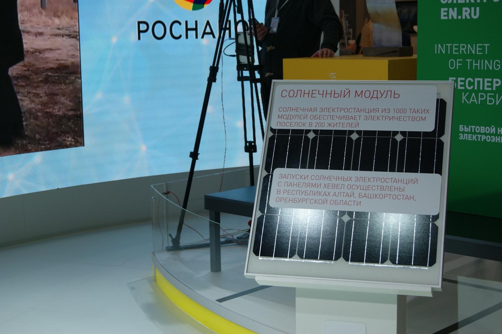 В Башкортостане запустили первую очередь крупнейшей в России солнечной электростанции мощностью 20 МВт - 2