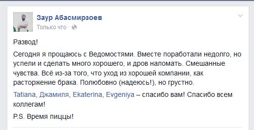 Кадры: Экс-техдир Lenta.ru Заур Абасмирзоев уходит из «Ведомостей» - 1