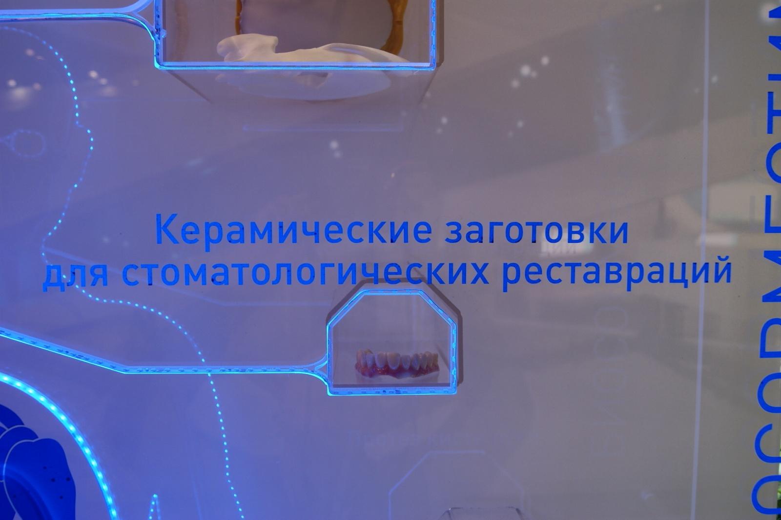 Обзор форума «Открытые инновации» - 10