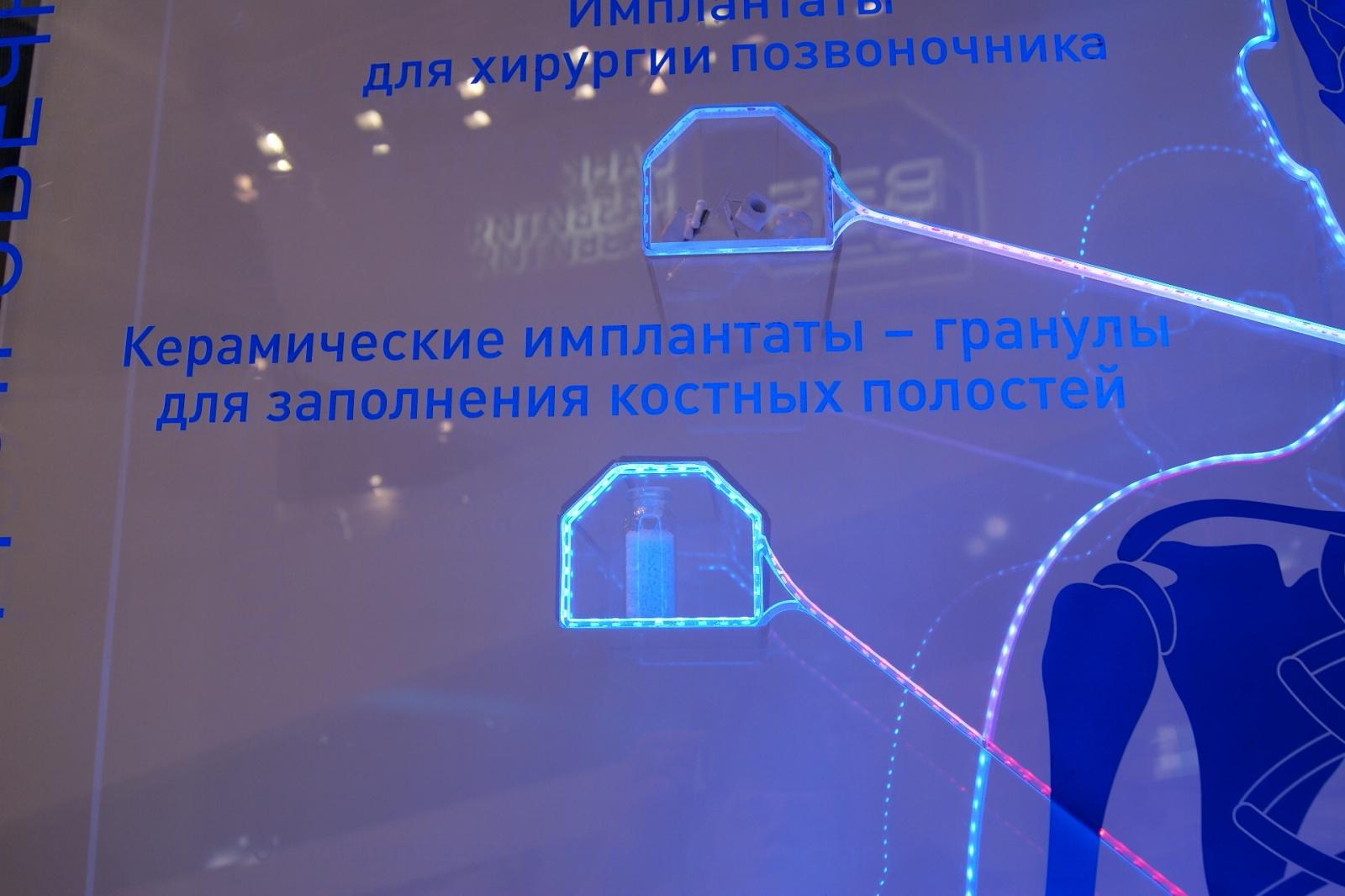 Обзор форума «Открытые инновации» - 9