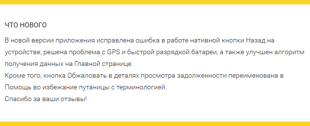 Ростелеком заявил о том что он исправил ошибку GPS в Госуслугах для Android
