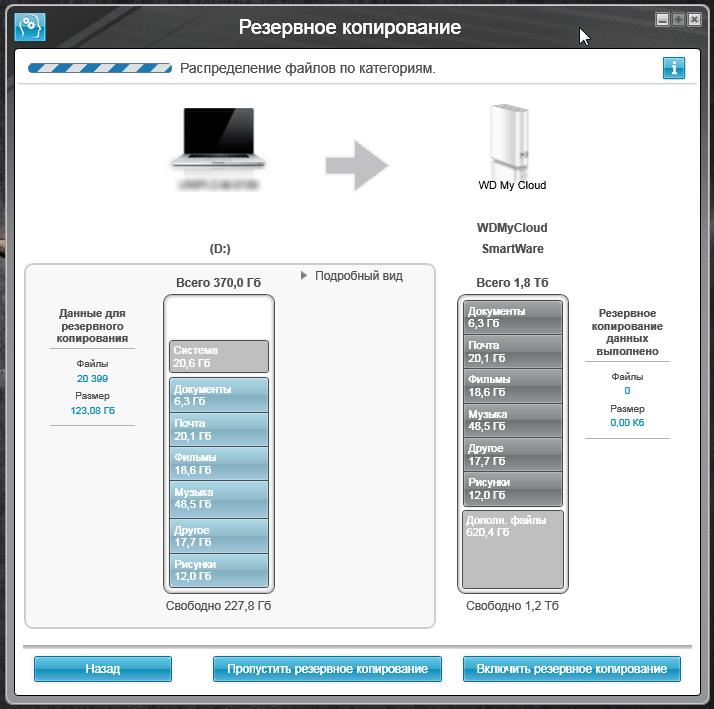 Бюджетный NAS WD My Cloud: обновление функциональности с новой версией ОС - 8