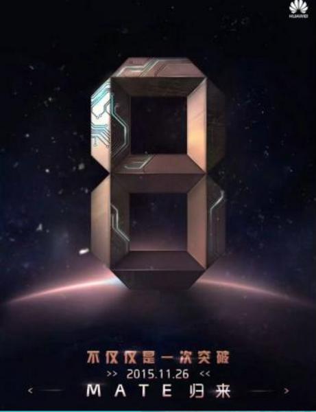 Huawei покажет смартфон Mate 8 в конце ноября