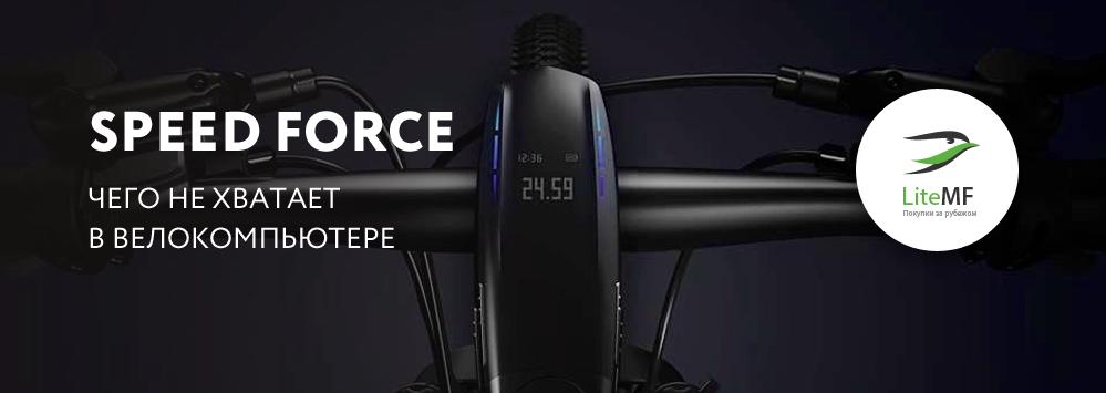 Чего не хватает в велокомпьютере Speed Force - 1