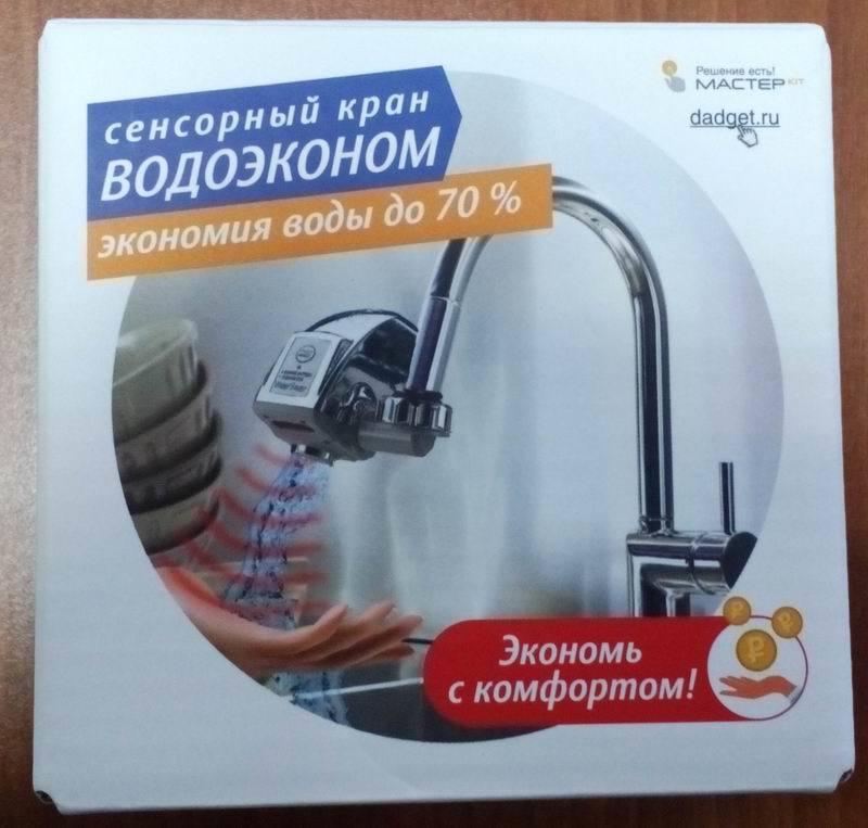 Экономим воду автоматом - 1