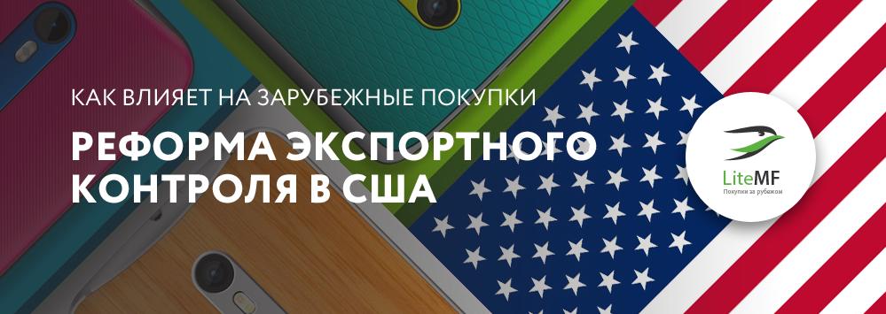 Как влияет на зарубежные покупки реформа экспортного контроля в США? - 1