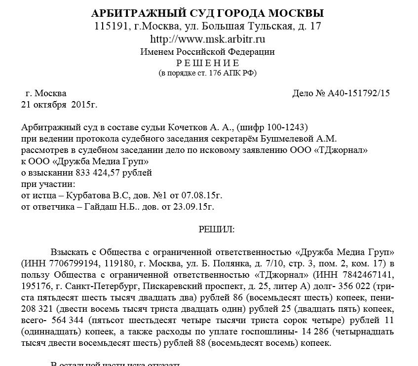 Суд взыскал с «Дружба Медиа» 560 тысяч рублей в пользу TJournal - 1