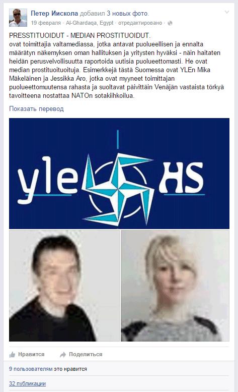 Журналист финской телерадиокомпании Yle стала жертвой троллей в интернете - 4