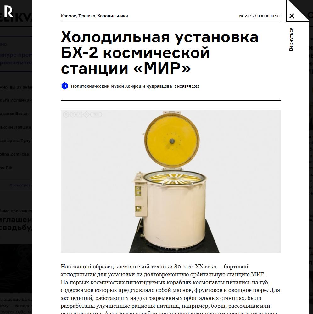 Онлайн-музей Relikva от выходцев из академии Arzamas вышел из закрытой беты - 2
