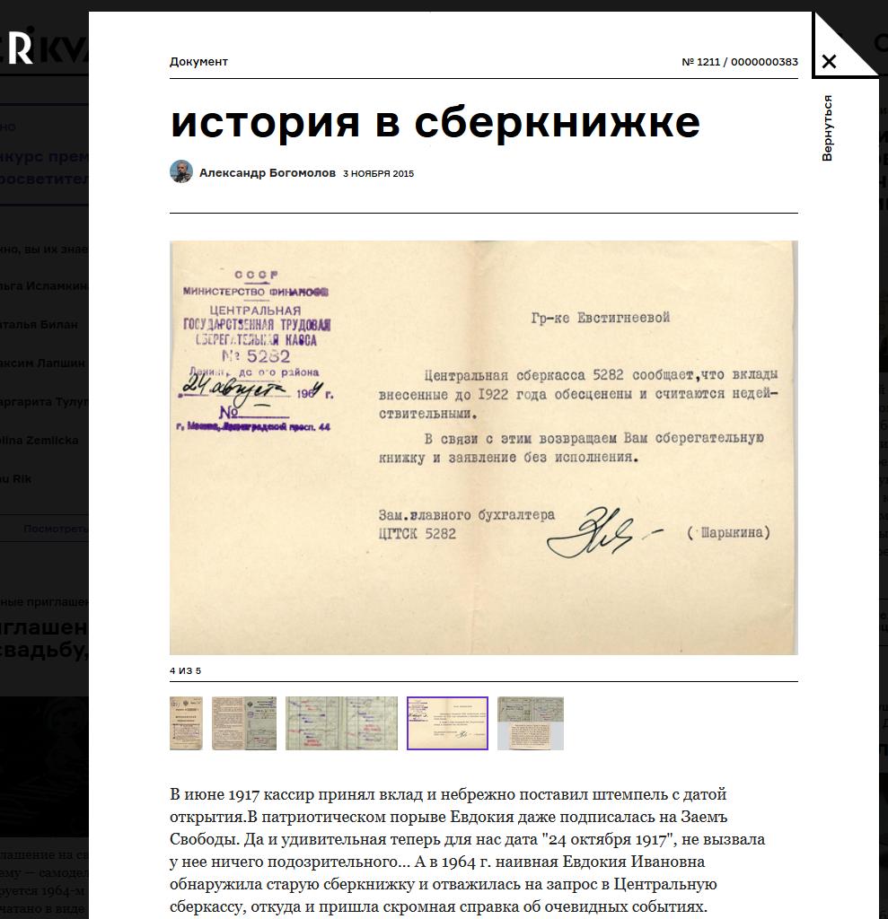 Онлайн-музей Relikva от выходцев из академии Arzamas вышел из закрытой беты - 3