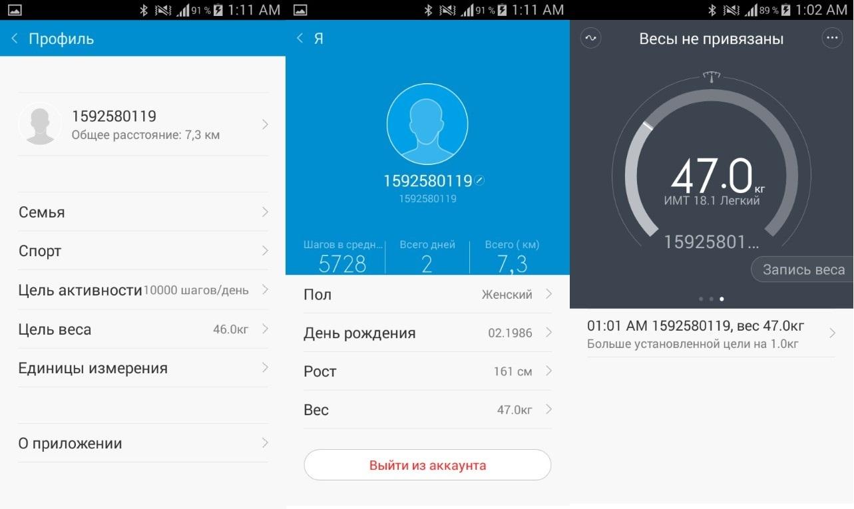 Xiaomi Mi Band. Территория фитнеса - 3
