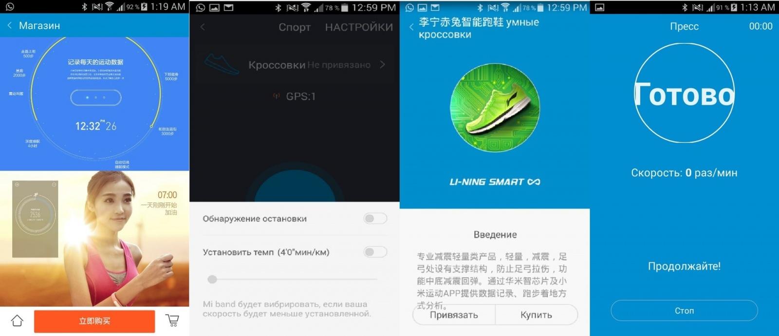 Xiaomi Mi Band. Территория фитнеса - 9