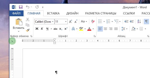 Длинная серия советов по правильному использованию MS Word — 1, табуляция - 2