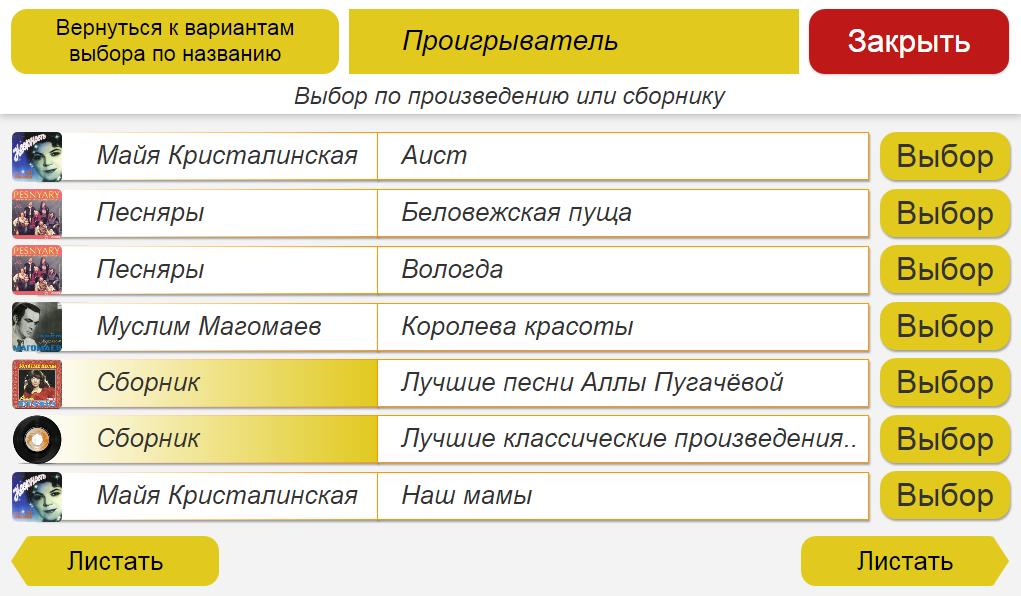 ИТ для пожилых: ПО для планшета, прикладные модули - 5
