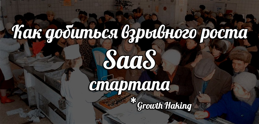 Growth hack SaaS
