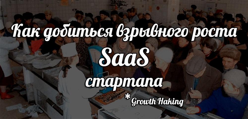 Growth hack SaaS