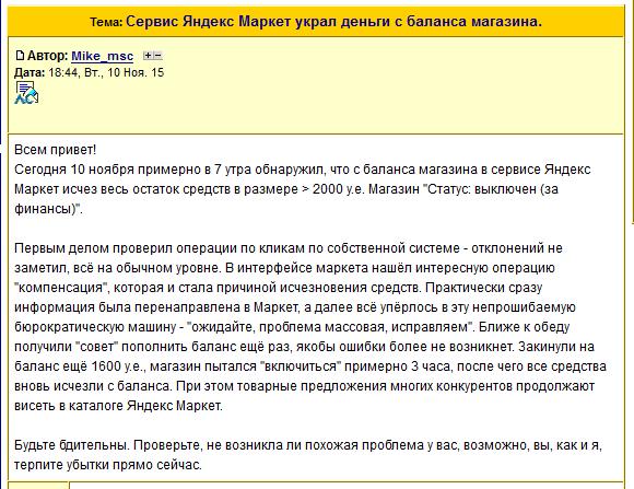 Яндекс.Маркет из-за сбоя списал лишние деньги с интернет-магазинов - 2
