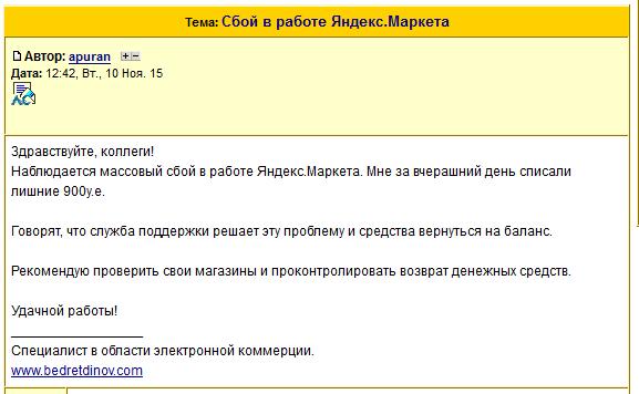 Яндекс.Маркет из-за сбоя списал лишние деньги с интернет-магазинов - 1