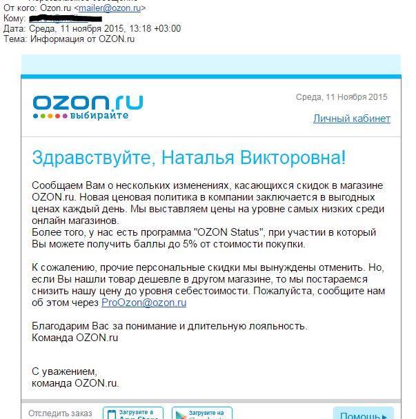 Ozon забрал скидки у старых клиентов, но дал цену по себестоимости - 1