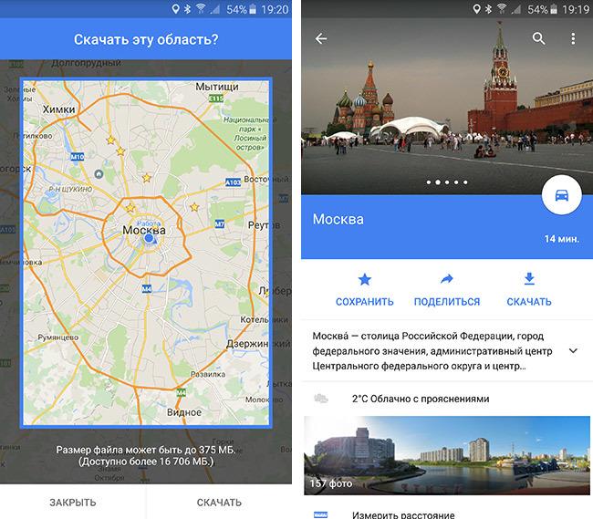 Карты Google Maps на Android снова начали работать в офлайне - 1