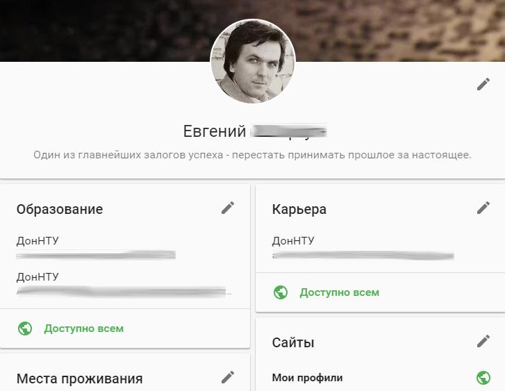 Новый инструмент Google агрегирует в одном месте всю личную информацию пользователя - 1