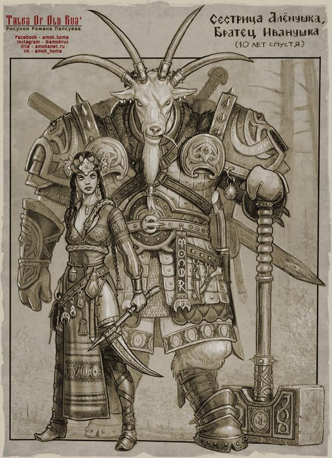 Персонажи сказок Старой Руси - 23