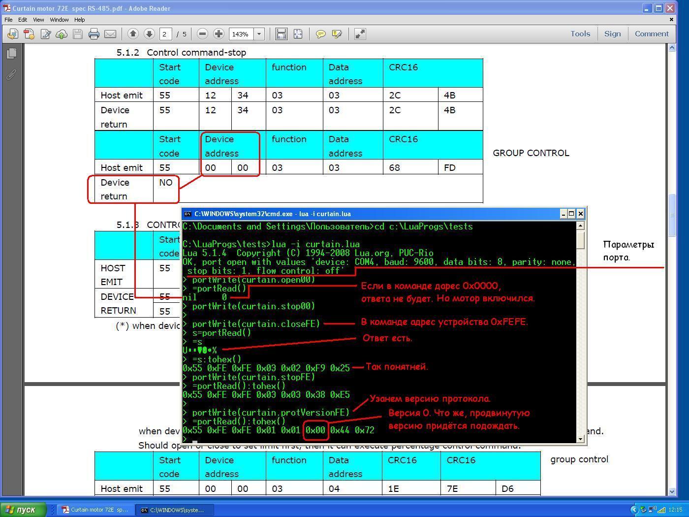 Управление шторой по интерфейсу RS-485 - 4
