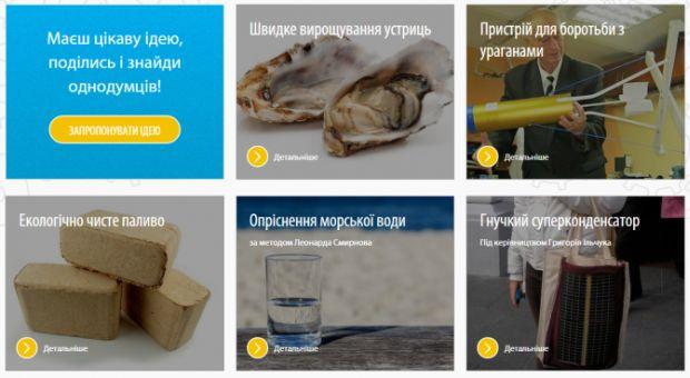Google и Минобразования Украины открыли ресурс для изобретателей - 2
