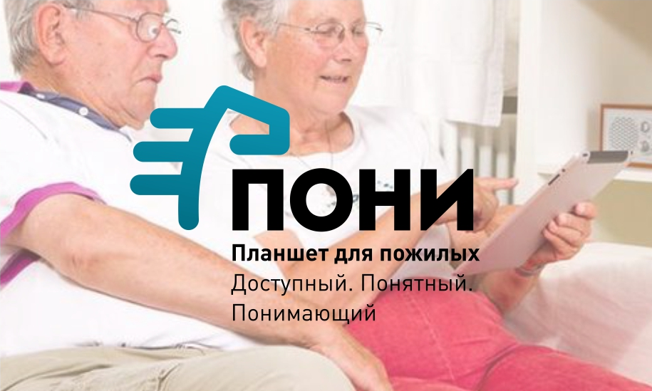 ИТ для пожилых. ПО для планшета: спрос, приобретение и использование - 1