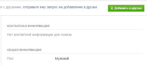 Необычная фича Facebook - 3