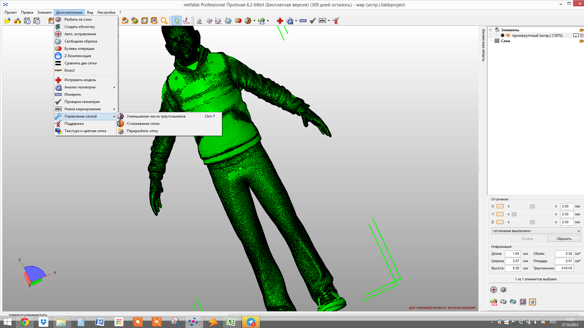 Обзор ПО для 3D-печати Netfabb Studio 6 - 19