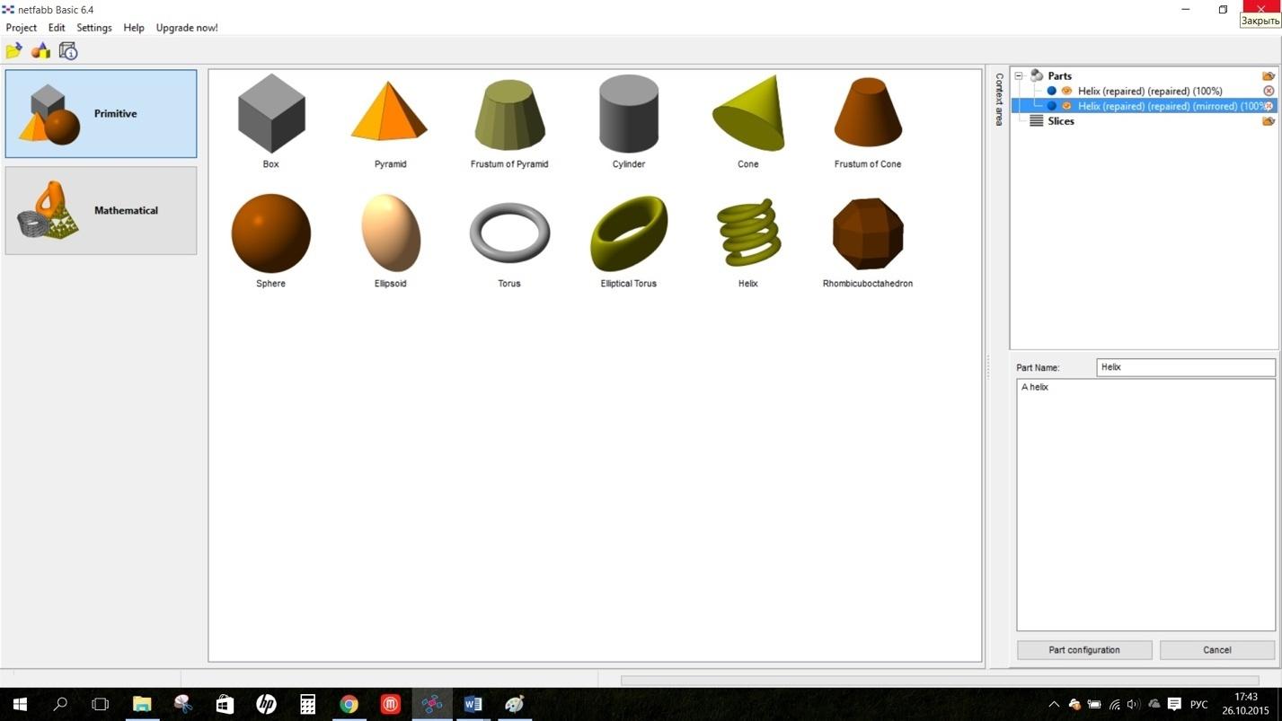 Обзор ПО для 3D-печати Netfabb Studio 6 - 4