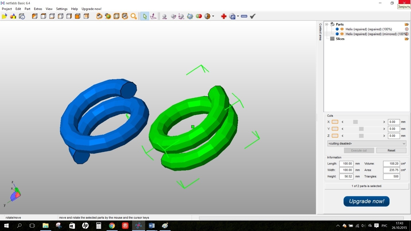 Обзор ПО для 3D-печати Netfabb Studio 6 - 5