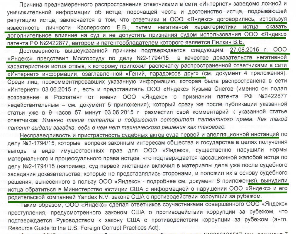 С Касперского в суде требуют 750 млн рублей за фразу «патентный тролль» - 1