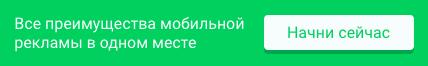 Анонс недели: Mail.Ru Group стартует новый этап в эре мобильной аналитики под названием myTracker - 2