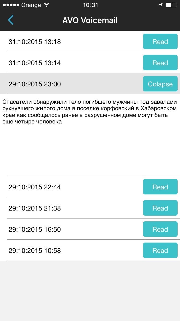 Хакатон от App in The Air - 9