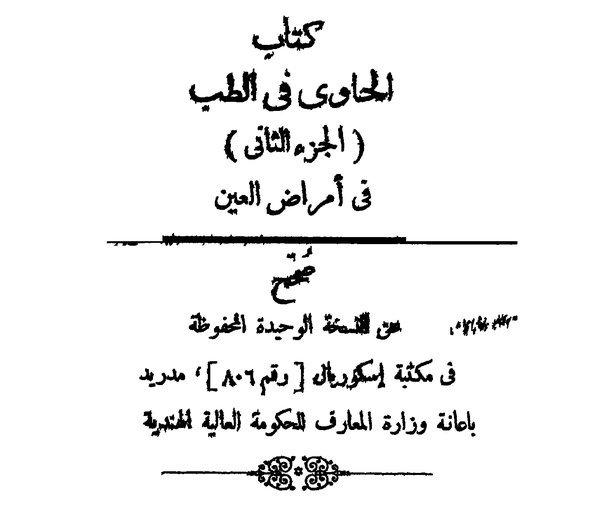 История изучения мозга от Древнего Египта до начала XX века - 11