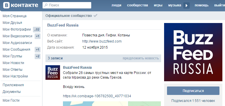 Не в дверь, а через окно: Buzzfeed проникает в Россию через социальные сети - 1