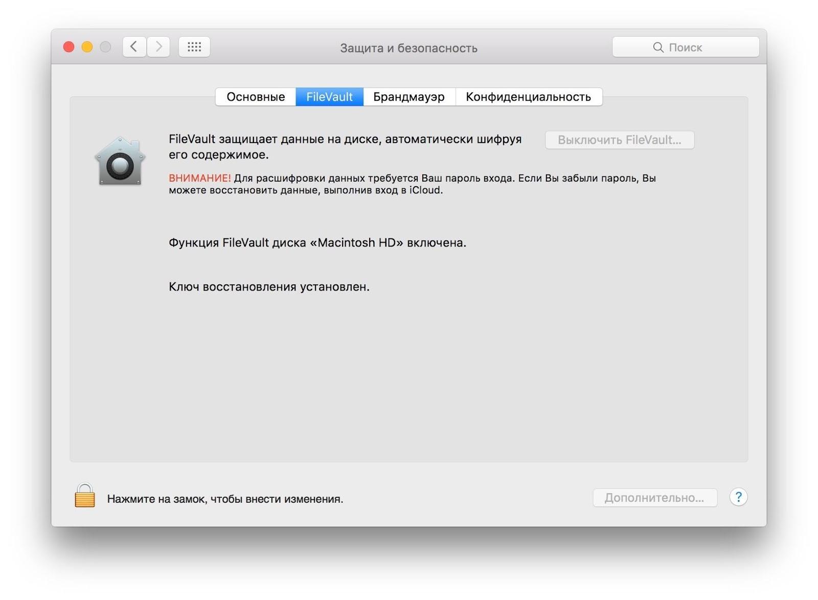 Оптимизация OS X для продления жизни SSD - 13