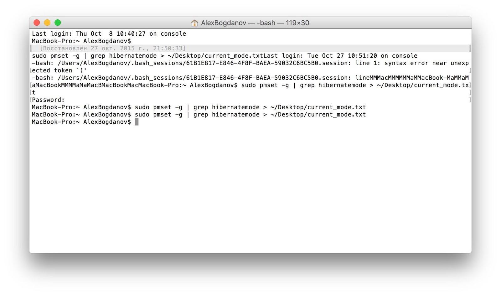 Оптимизация OS X для продления жизни SSD - 2
