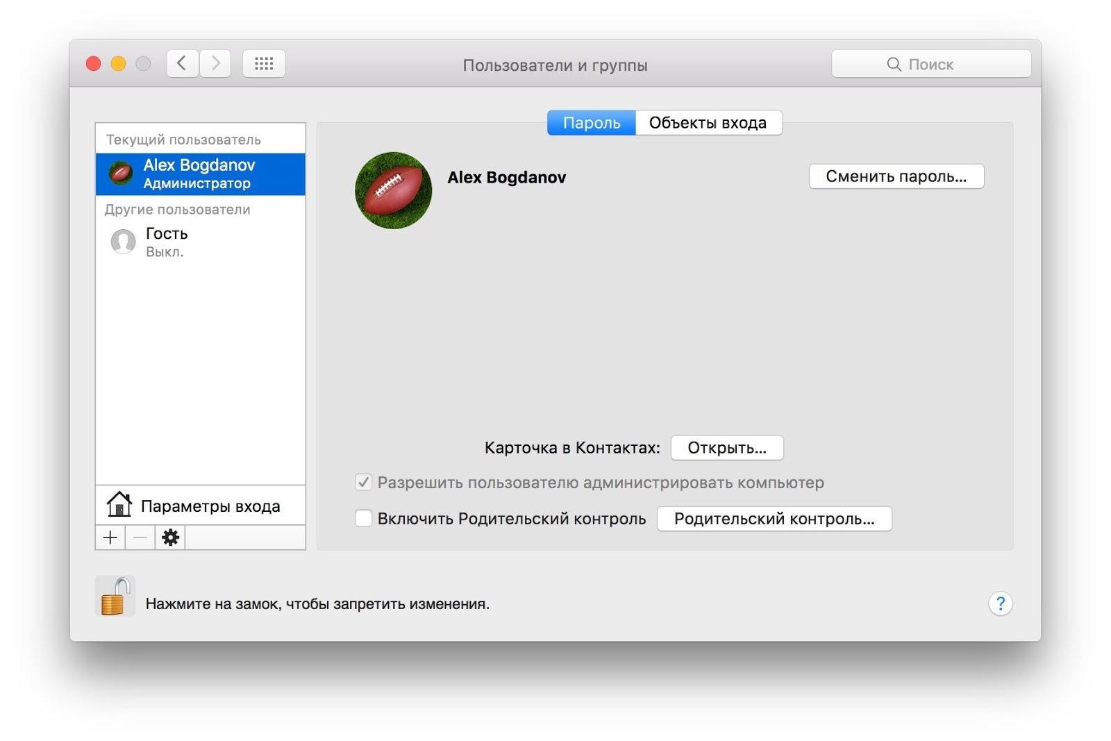 Оптимизация OS X для продления жизни SSD - 4