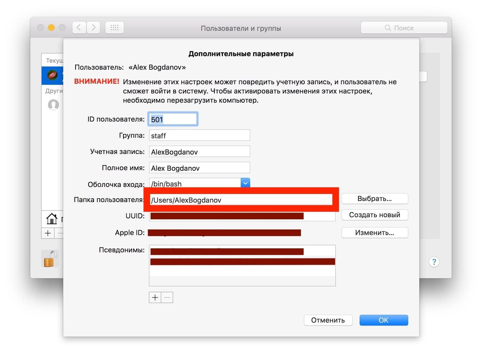Оптимизация OS X для продления жизни SSD - 5