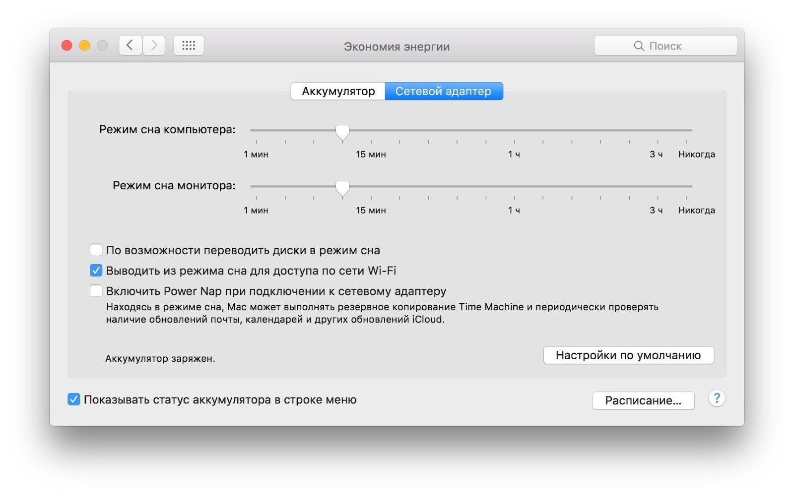 Оптимизация OS X для продления жизни SSD - 8