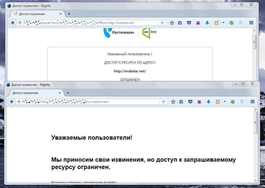 Ростелеком, 2 системы цензуры, Столичный регион, Москва Подмосковье