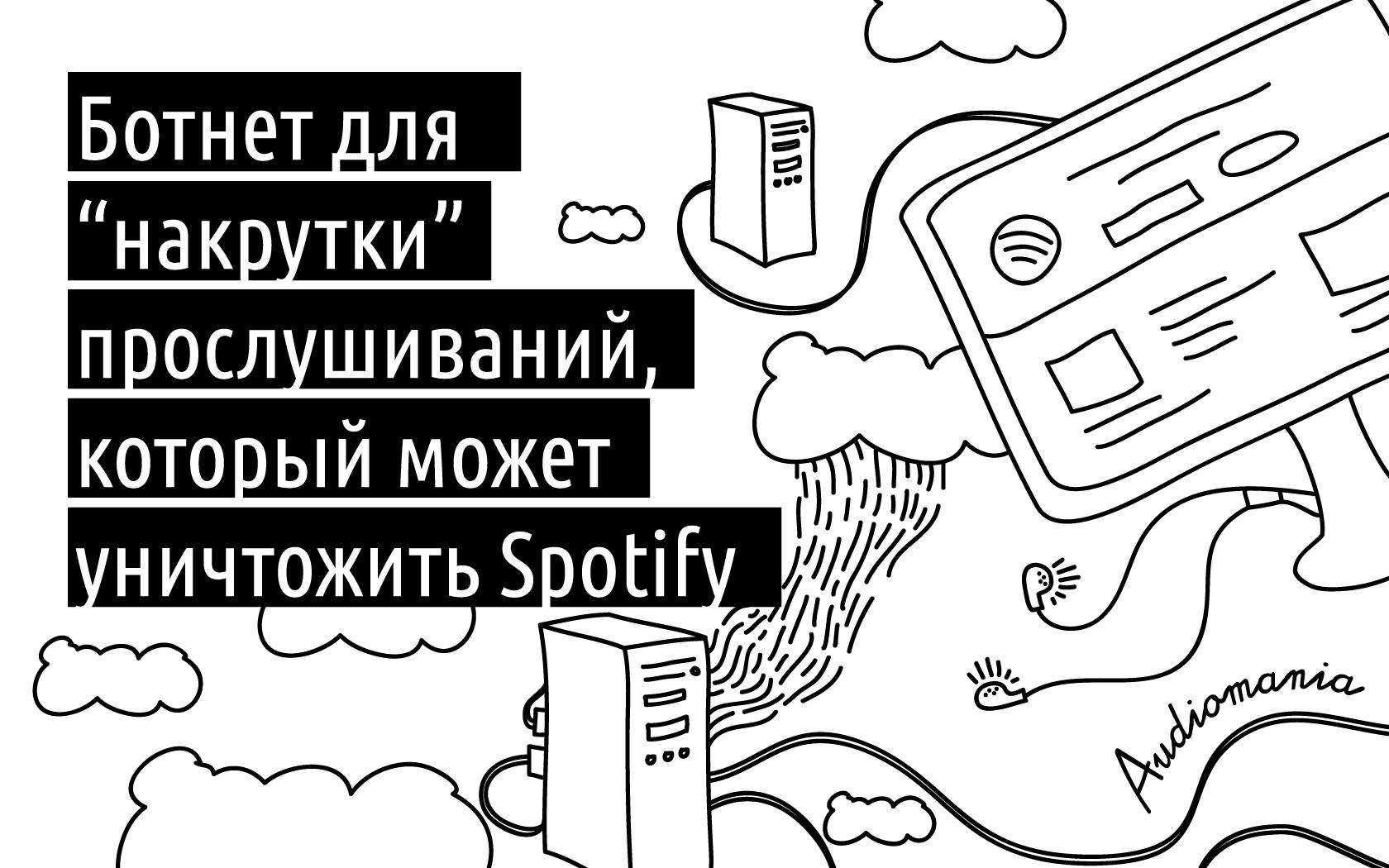 Ботнет для «накрутки» прослушиваний на Spotify: Зачем он нужен - 1
