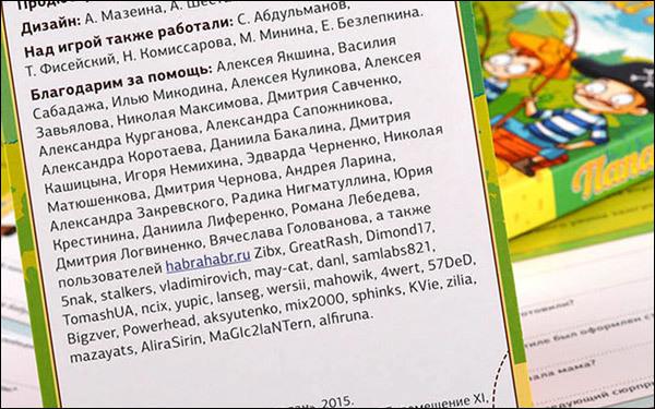История игры про детство, которую мы обсуждали всей толпой на Хабре 28 октября 2013 — и да, она вышла - 1