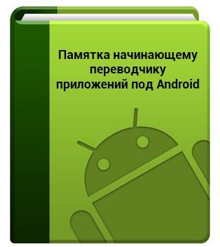 Памятка начинающим переводчикам приложений под Android или как начать переводить приложения - 1